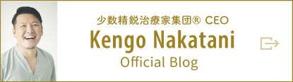 Kengo Nakatani オフィシャルブログ