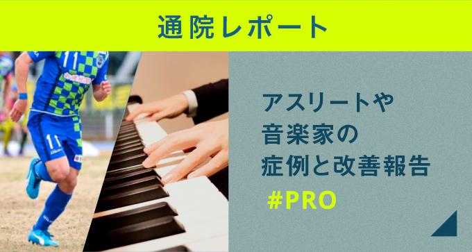 通院レポート プロ/アスリートや音楽家の症例と改善報告